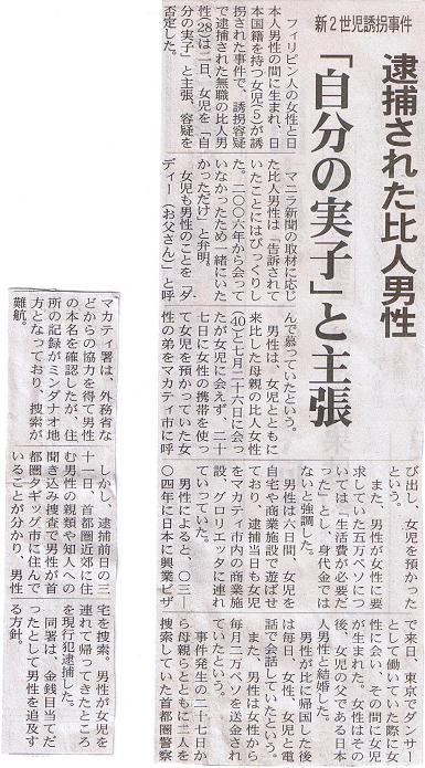 マニラ新聞8・3 001