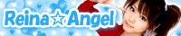 Reina☆Angel