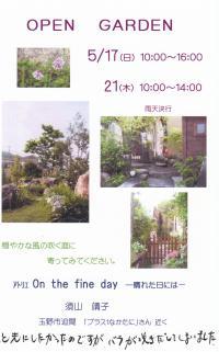 090514須山さん