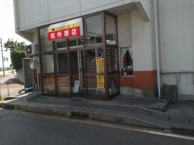 杭州飯店店