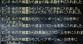 三月11日 夢幻2