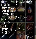 8TB弓2