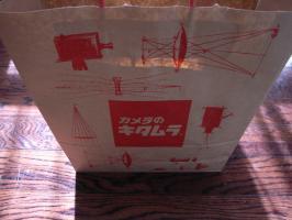 キタムラの紙袋だよ~。