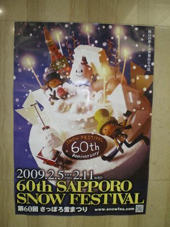2009 雪祭りのポスター
