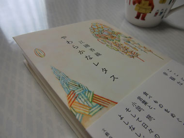 ekuni-hon2012-1.jpg