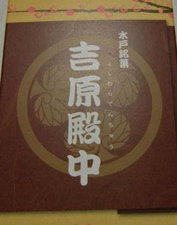 monaka2012-1.jpg