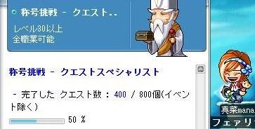 クエスト400