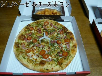 P1000464 ピザ