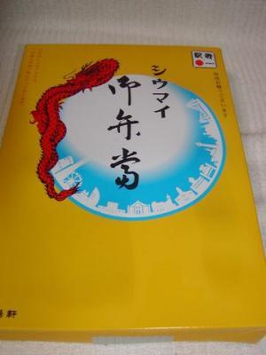 シウマイ弁当01