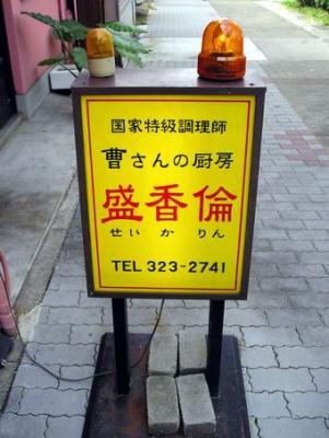 盛香倫02