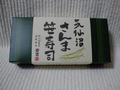 笹寿司01