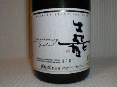 高畠ワイン02
