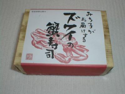 ズワイ蟹寿司01