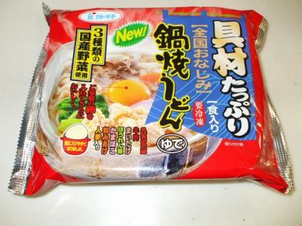 鍋焼き01
