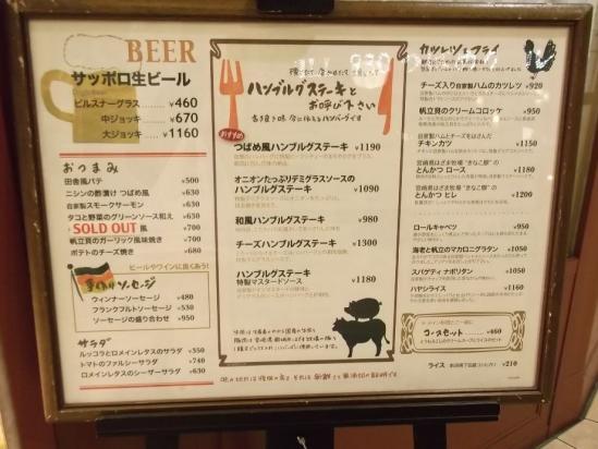 上野つばめグリル (5)