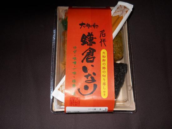 鎌倉いなり (1)