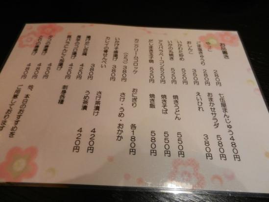 錦糸町 七伍屋+(25)
