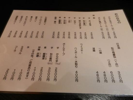 錦糸町 七伍屋+(27)