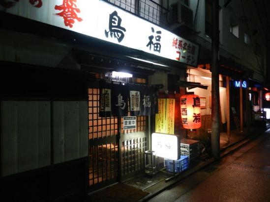 津田沼 鳥福+001