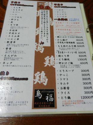 津田沼 鳥福+020