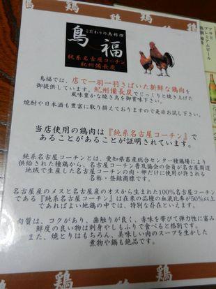 津田沼 鳥福+022