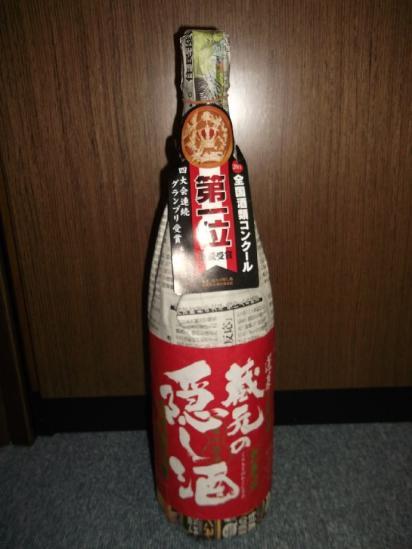 飛騨の隠し酒 (1)