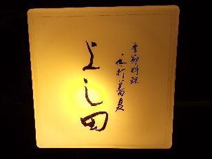よし田 (9)
