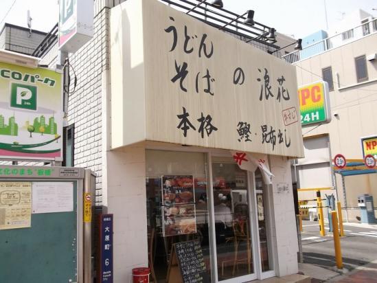 浪花 (12)