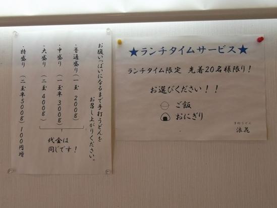 浪花 (1)