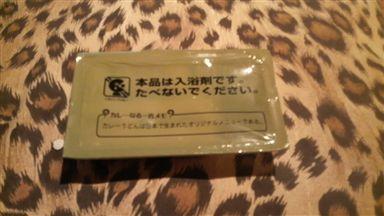 source_カレーなる入浴剤-02_R