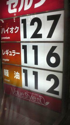 081128ガソリン-02_R