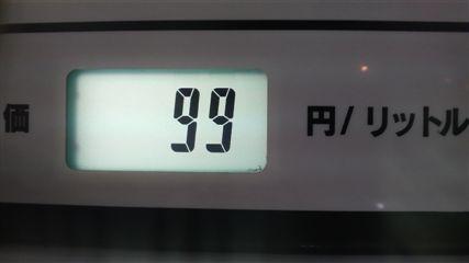 081216ガソリン99円_R
