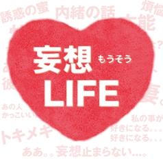 妄想LIFE-a_b