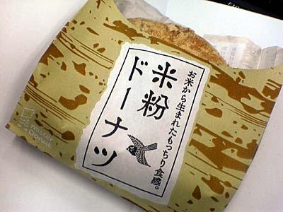 ミスド 米粉ドーナツ きなこ味