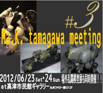 MaKTamagawameeting3_convert_20120310151454.jpg