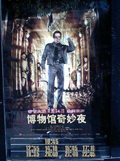 中国版ナイトミュージアム