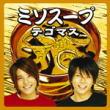 """テゴマス・シングル""""ミソスープ(初回限定盤)"""" 2006.12.20リリース"""