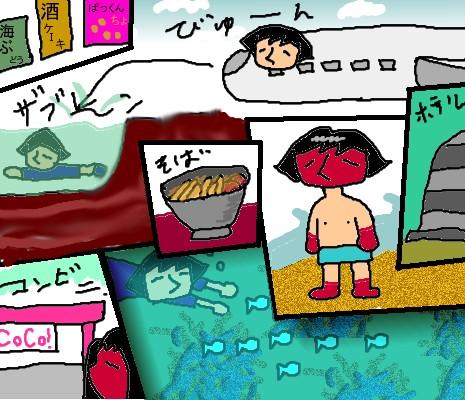 沖縄旅行のほぼ全貌。