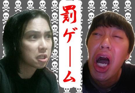 罰ゲーム・増田・藤岡