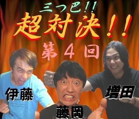 超対決四回戦!!