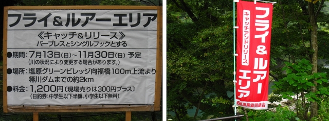 IMG_0993箒川1