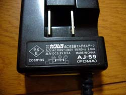 充電器(ズーム)