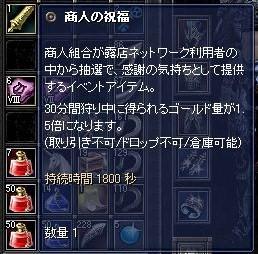 SRO[2008-06-08 14-49-32]_31