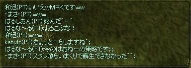 SRO[2008-06-14 13-47-14]_38