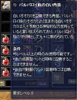 SRO[2008-06-18 02-21-52]_64