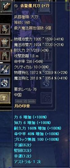 SRO[2008-06-21 17-35-11]_54