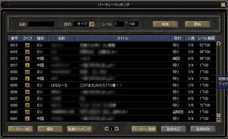 SRO[2008-06-22 21-29-27]_47
