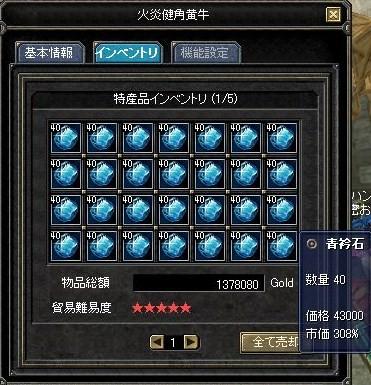 SRO[2008-06-28 22-23-05]_30