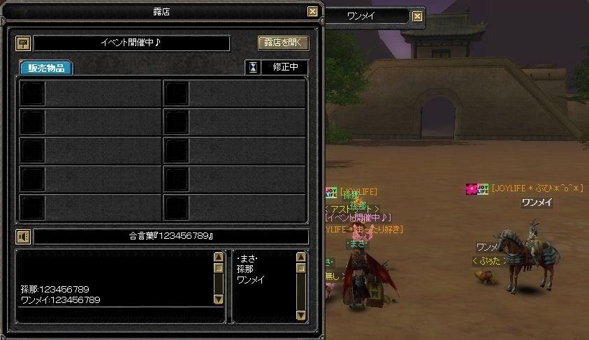 SRO[2008-07-03 01-51-00]_93