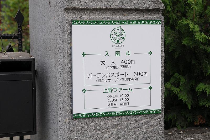 上野ファーム1
